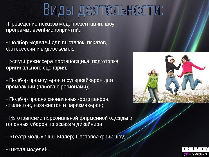 Сценарий слайд-шоу