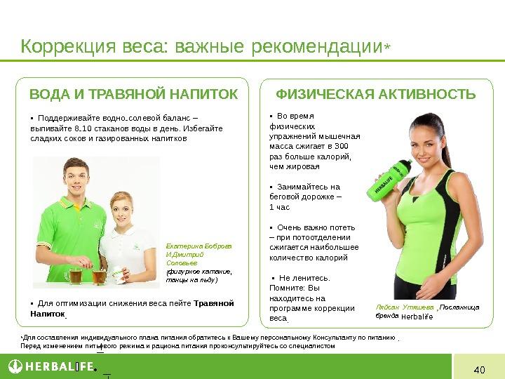 Как правильно пить гербалайф чтобы похудеть