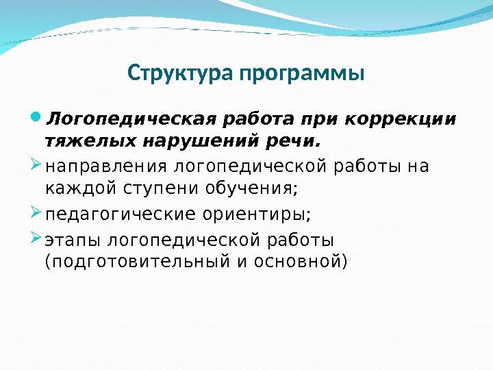 Структура программы коррекции