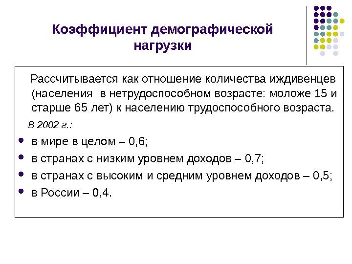 производители термобелья коэффициент рождаемости в статистике формула Вас есть возможность