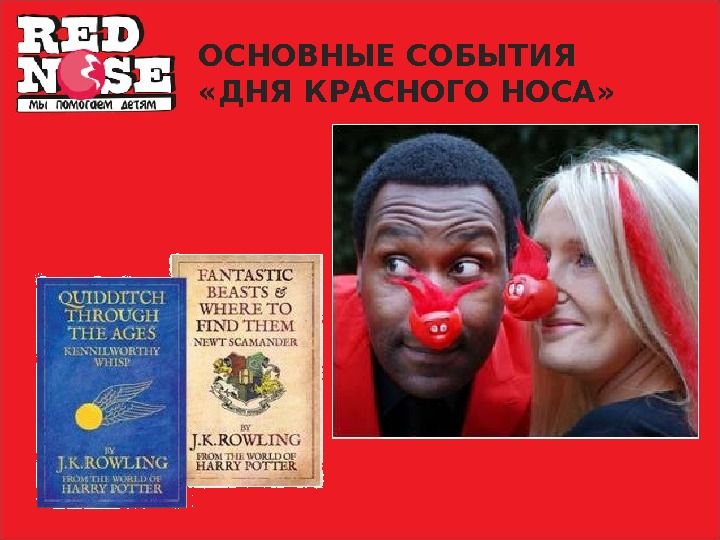 comic relief through the ages It's been a fantastic red nose day to stay in the loop with all the latest comic relief news and events make sure you sign up to our mailing list below.