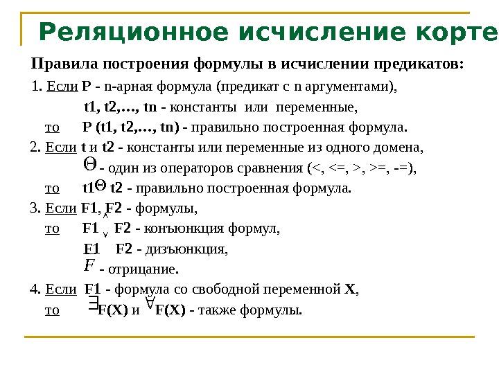 2 отношение х + 1 у можно записать в виде предиката а(х,у) предикатный символ а здесь обозначает то