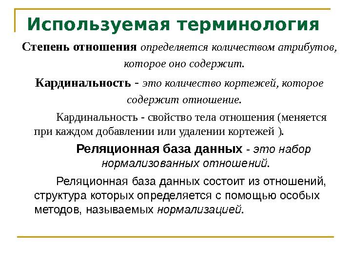 Реляционная база данных Национальная библиотека им. Н. Э. Баумана Представление схем в реляционной бд