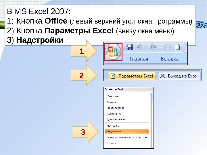 Как сделать кнопку в excel 2003