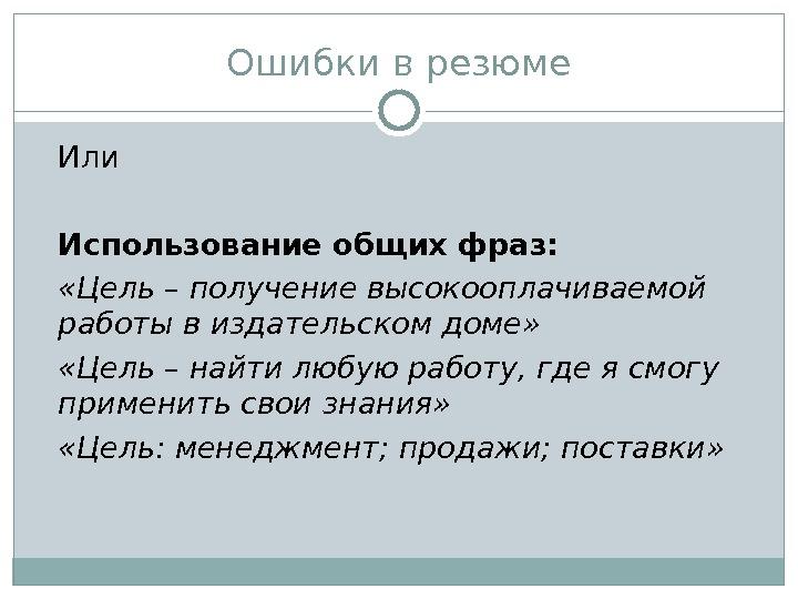 Алтайский край, ищу любую работу резюме надо придумать название