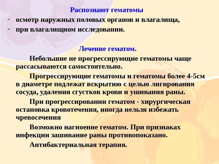 poslerodovaya-gematoma-vlagalisha
