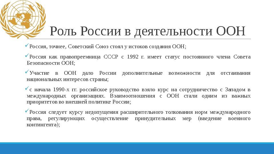 роль совета безопасности оон в поддержании мира шпаргалка