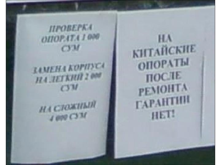 http://present5.com/docs/russian_in_uzbekistan_images/russian_in_uzbekistan_35.jpg