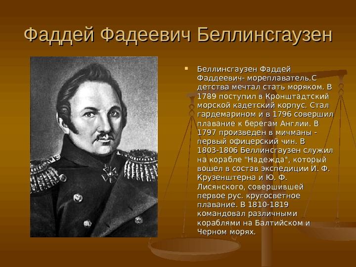 беллинсгаузен википедия фото