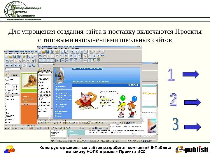 Программа создания школьных сайтов раскрутка и продвижение сайта реферат