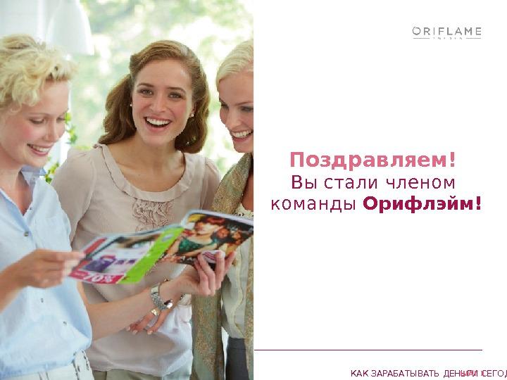 Поздравление новичков в орифлейм