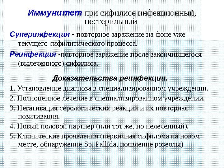 Сифилис лекция 1 2009 г. ГОУ ВПО