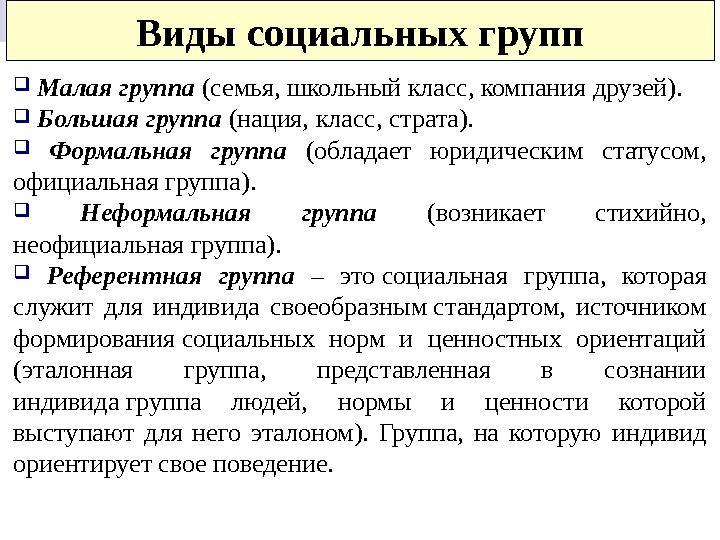авиарейсов Москва примером социальной группы является моде так