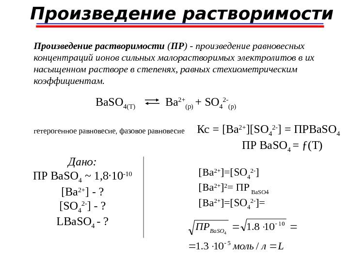 Гетерогенные равновесия в растворах электролитов произведение растворимости