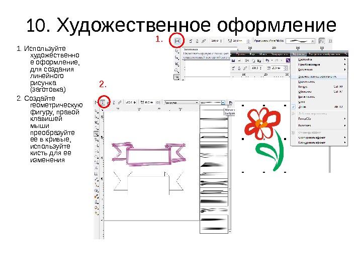 презентации в coreldraw x7