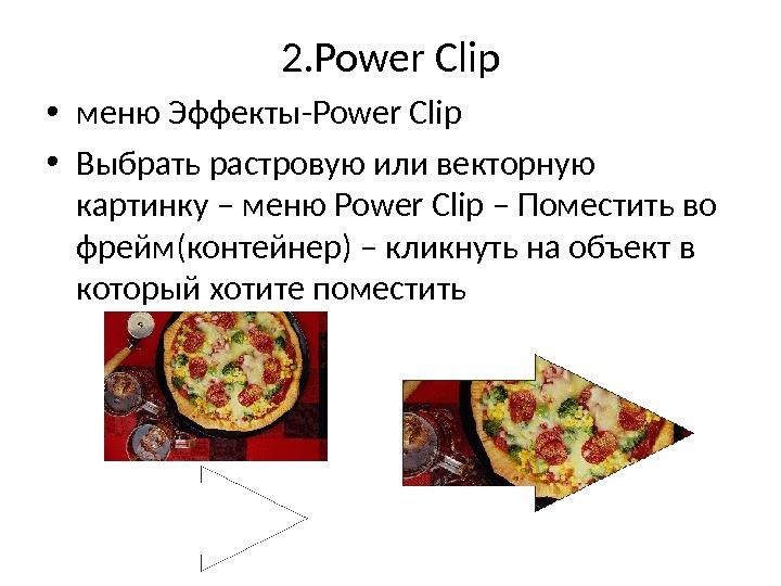 corel draw презентация powerpoint скачать бесплатно