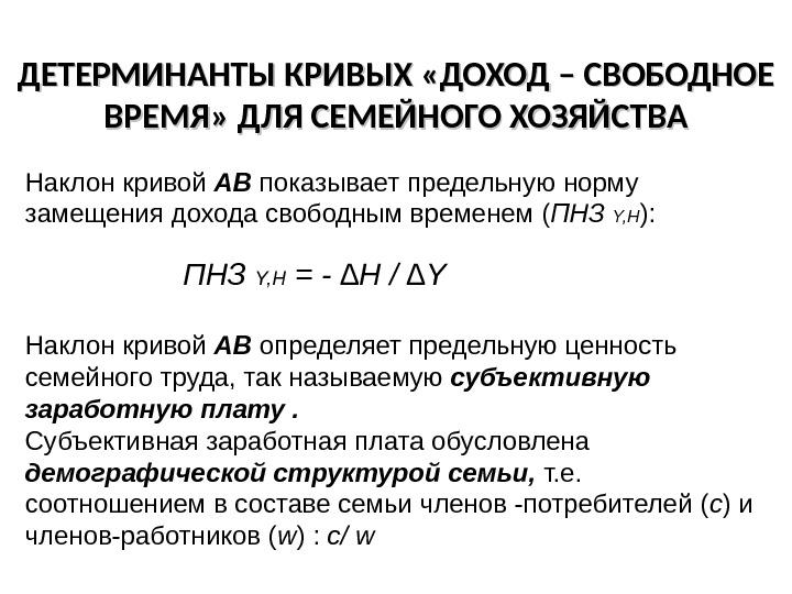 предельная норма замещения определить доход код наименование страны