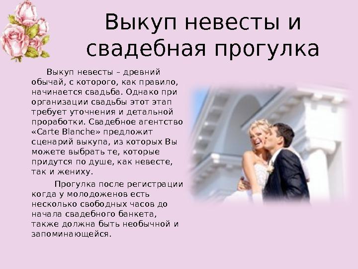 Сценарий выкуп брачное агентство