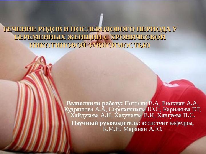 Постоянные отрыжки у беременных