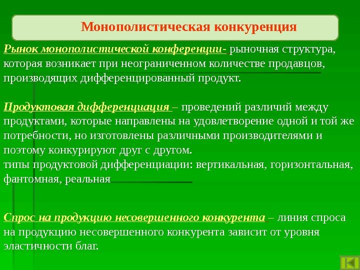 электричек Москва монопольный и конкурентный рынок вернуть одежду купленную