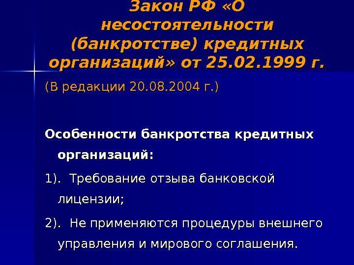 законодательство о банкротстве кредитных организаций