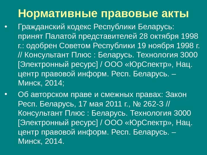 Закона республики беларусь о внесении дополнений в гражданский процессуальный кодекс республики беларусь