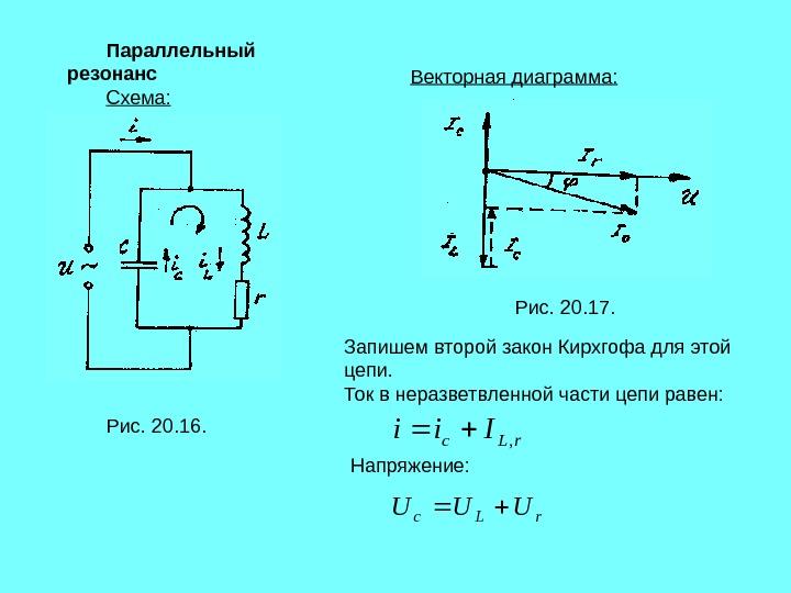 Схемы электрического резонанса