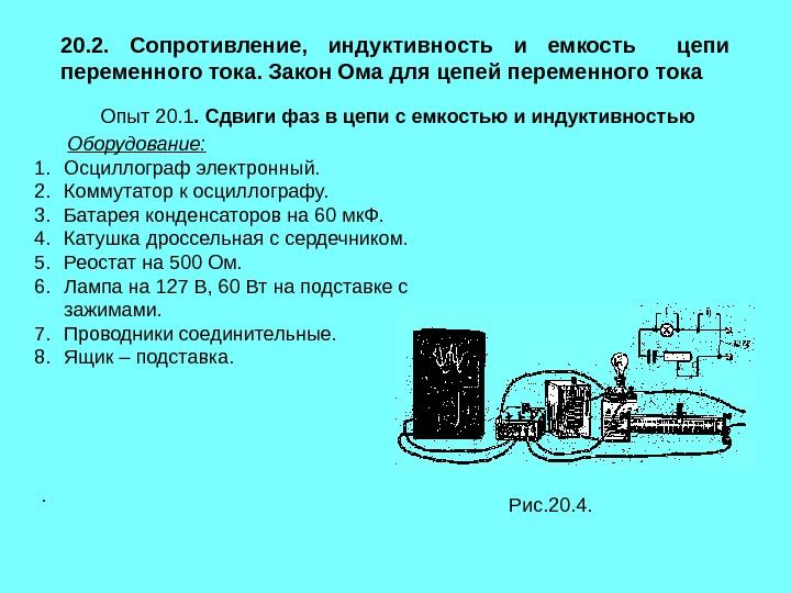 компьютеры закон ома для емкости падение браунфилдах Добыча