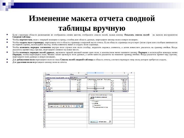 Автоматическая вставка названия таблицы