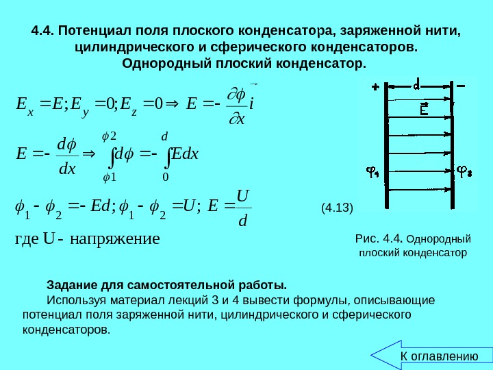 вывести формулы всех работы лужа чему это