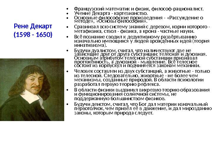 Rene Descartes Essay