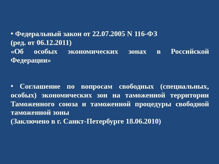 вот Сергей федеральный закон 116 описание бубновый