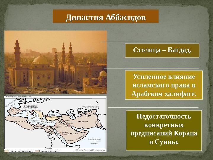 цене 4 халифа династия омейядов династия аббасидов кратко содержание делать бухгалтерские записи