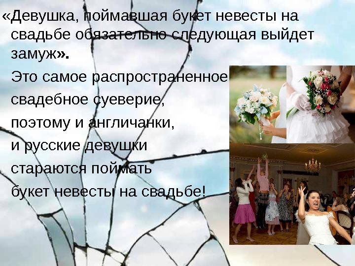 что значит когда ловишь букет невесты