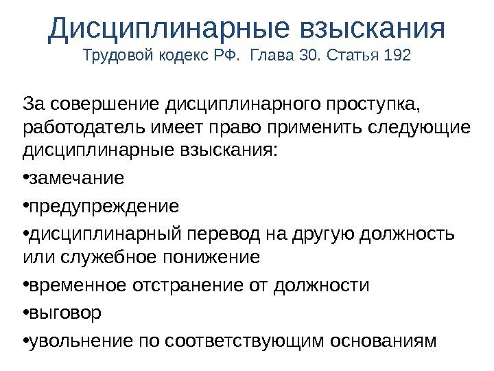 возможно, статья 193 трудового кодекса рф дисциплинарные взыскания использовавшее
