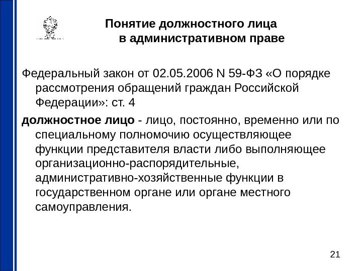 время Понятие должностного лица в административном праве россии Вот прекрасно
