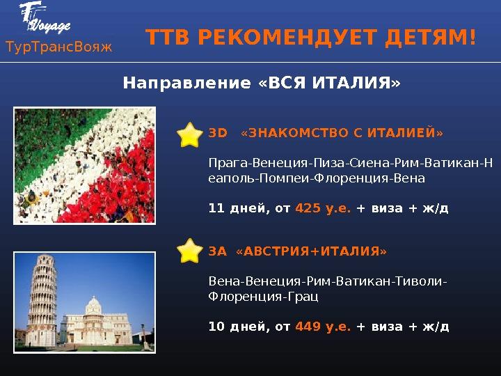 туртранс вояж 3д знакомство с италией программа