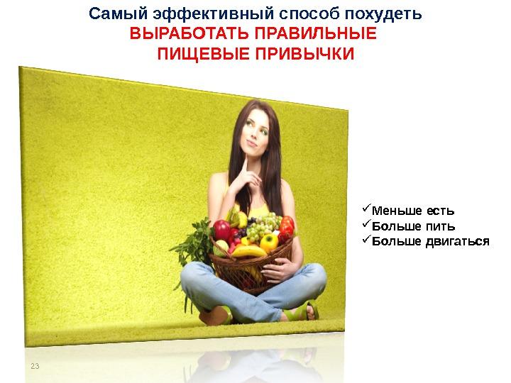 Эффективные способы сбросить вес  Женский журнал Niceladyru