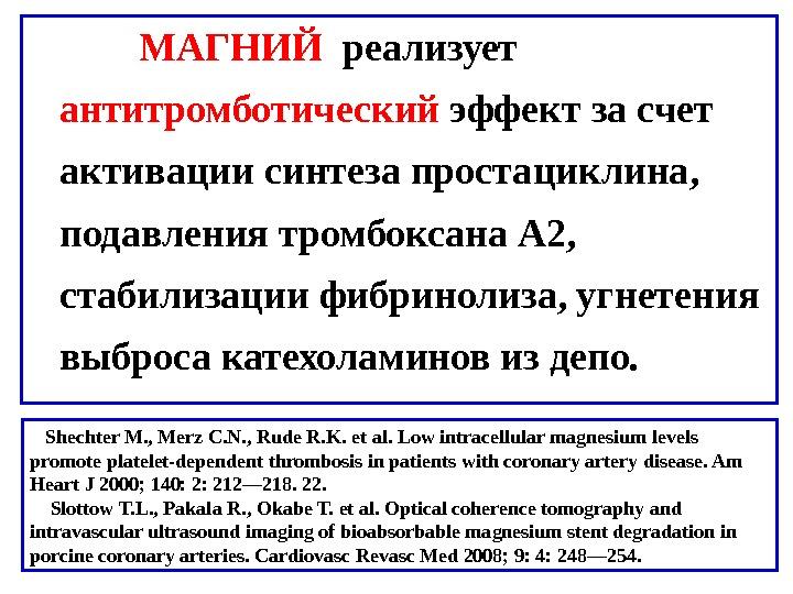 головокружение озноб аритмия тошнота