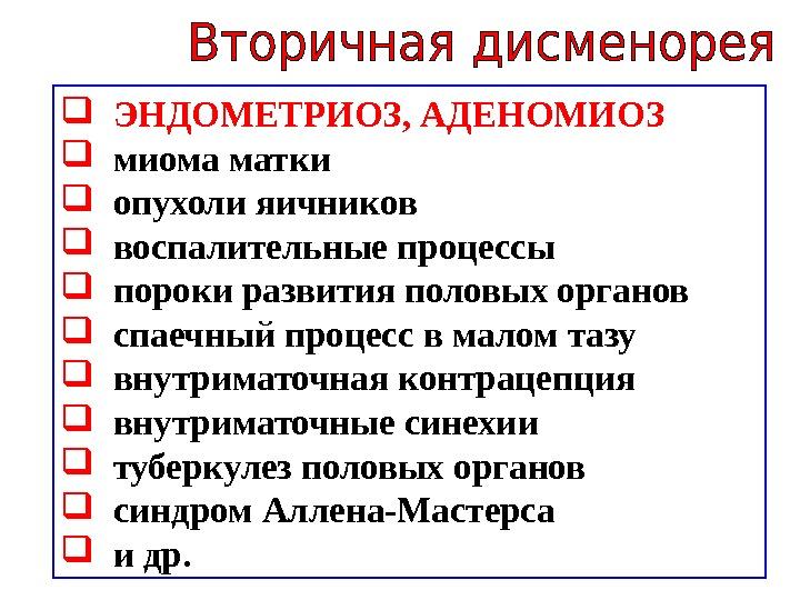 Презентация Унанян А.Л. Дисменорея от автора