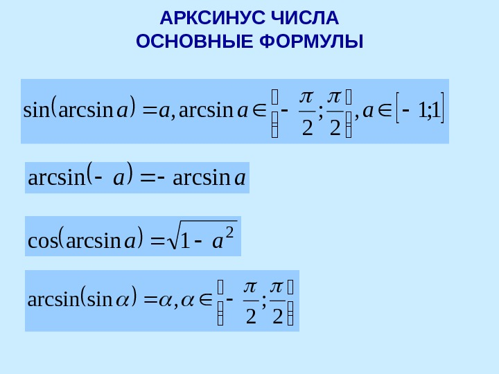 Arcsin Arctg Калькулятор Скачать Android