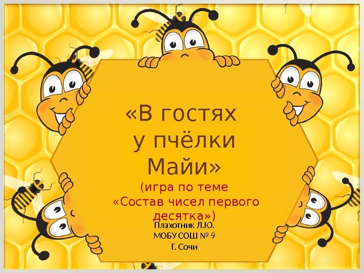 В гостях у пчелки сценарий