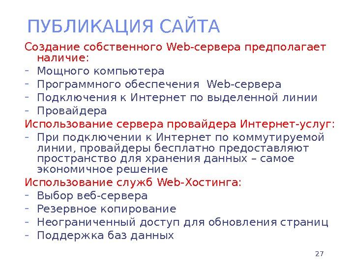 Статья о создание веб сайтов создание сайт через блокнот