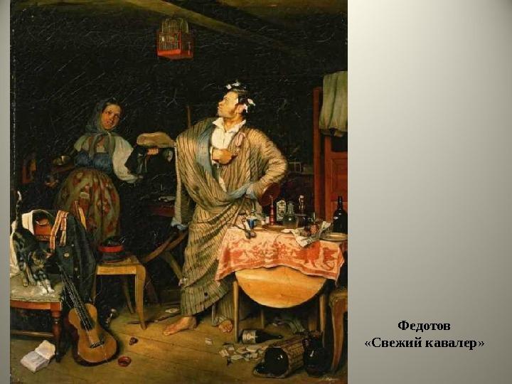 сочинение по картине федотова свежий кавалер планировки
