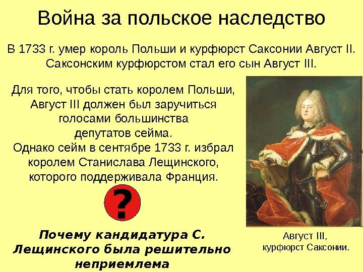 Основные события войны за польское наследство заговорил