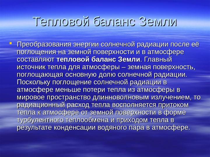 Тепловой баланс Земли Температура воздуха Общее землеведение Реферат тепловой баланс земли