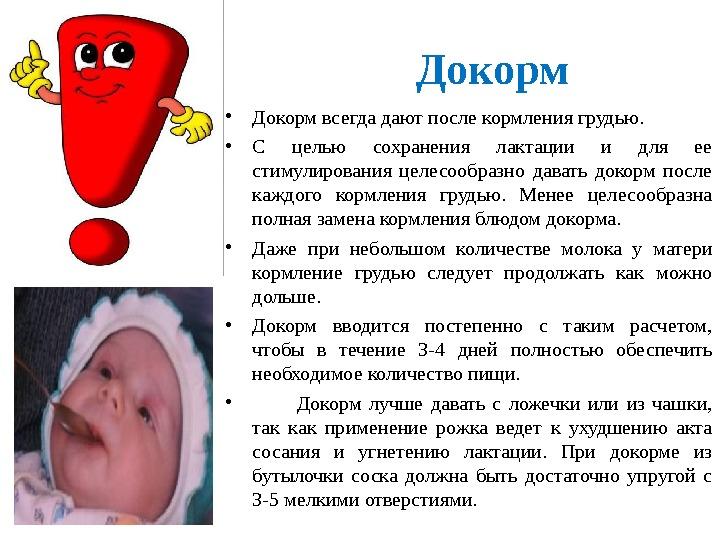 Как заменить кормление грудью - PLtrans.ru