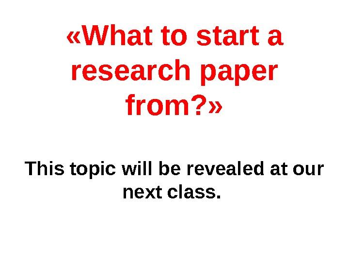 start a research paper