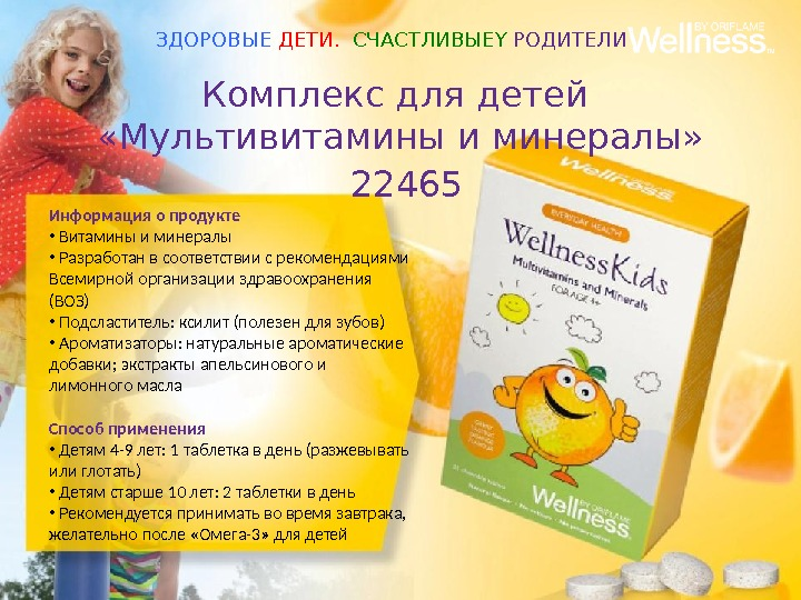 Детские витамины велнесс картинки