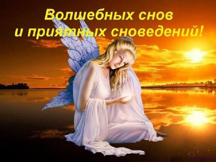 http://present5.com/docs/zachem_my_spim_nochju_images/zachem_my_spim_nochju_51.jpg